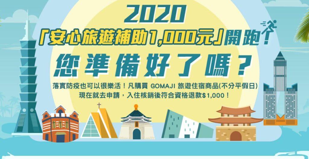 2020安心旅遊補助 ,GOMAJI的優惠方案
