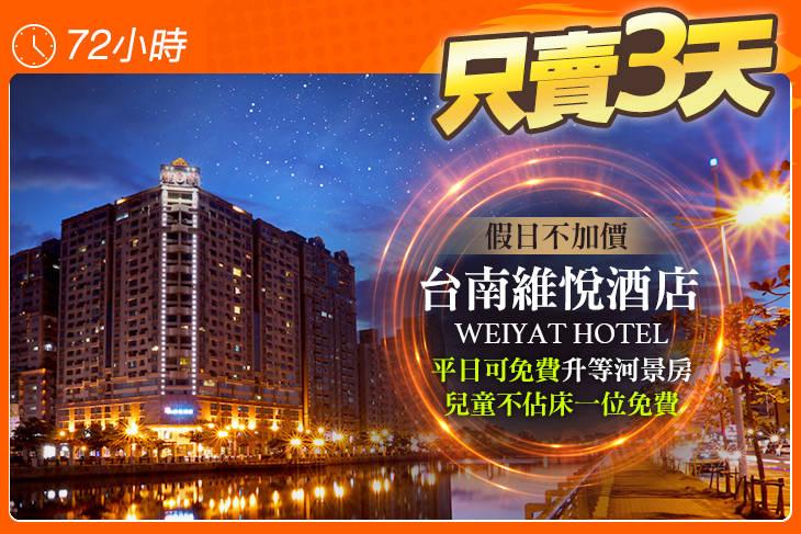 GOMAJI 三日限時優惠 台南維悅酒店