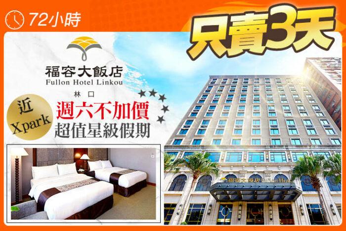 GOMAJI 限時搶購福容大飯店優惠方案